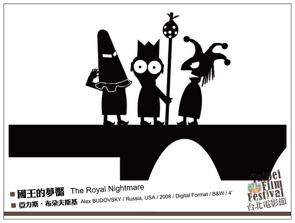 nEO_IMG_149國王的夢魘The-Royal-Nightmare.jpg