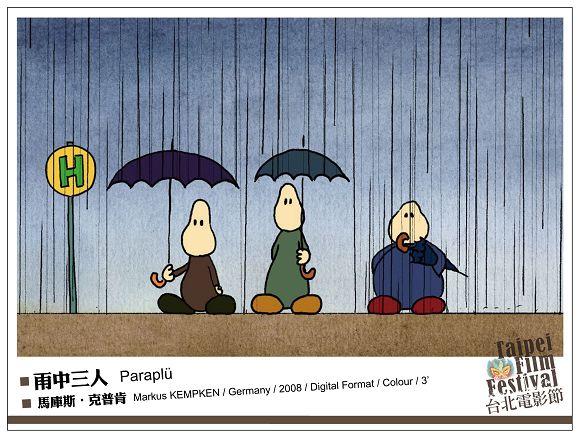 nEO_IMG_154雨中三人Paraplu.jpg