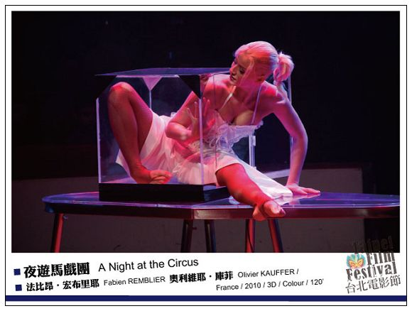 nEO_IMG_156夜遊馬戲團--A-Night-at-the-Circus.jpg