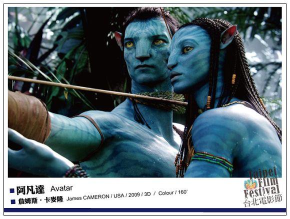 nEO_IMG_157阿凡達--Avatar.jpg