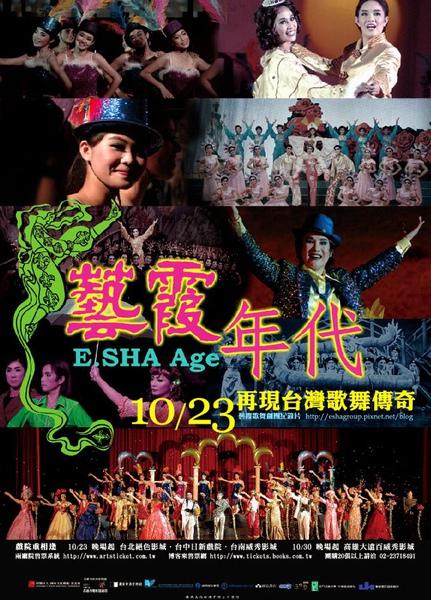 《藝霞年代》E.SHA Age