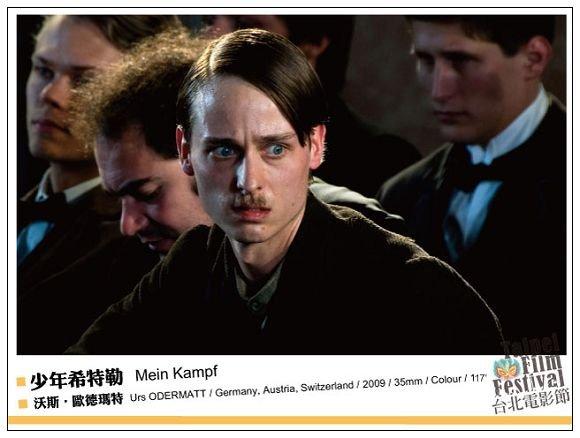 《少年希特勒》Mein Kampf