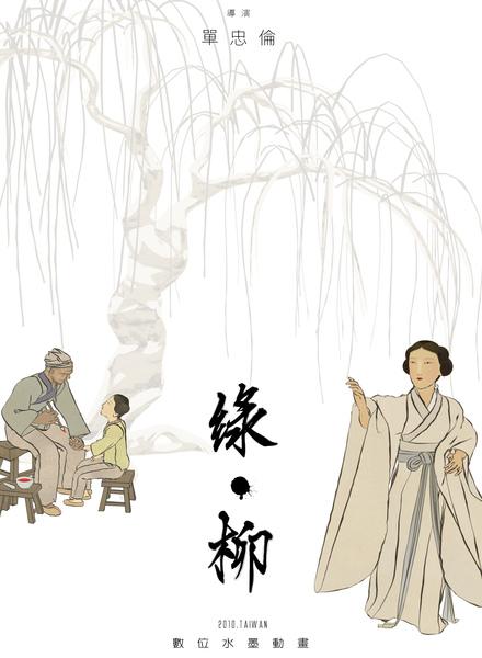 《綠.柳》The Green Willow