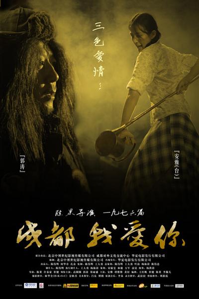 《成都 我愛你》Chengdu, I Love You