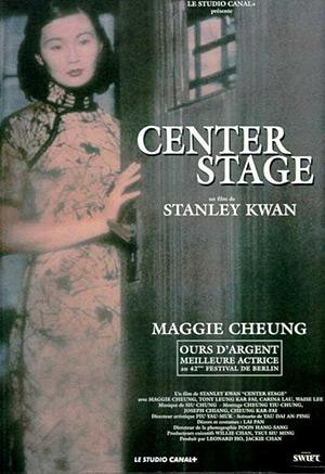 《阮玲玉》 Center Stage