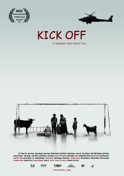 《足球開戰》Kick Off