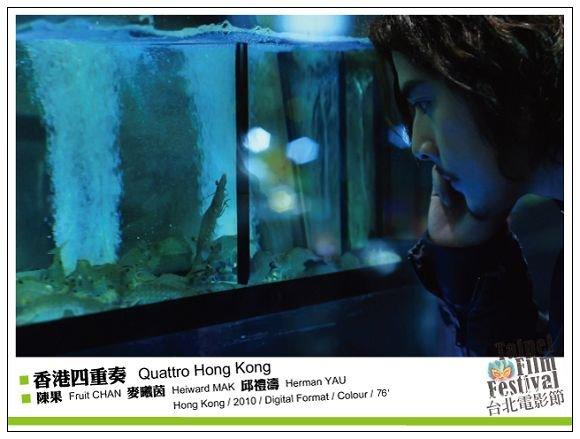 《香港四重奏》Quattro Hong Kong