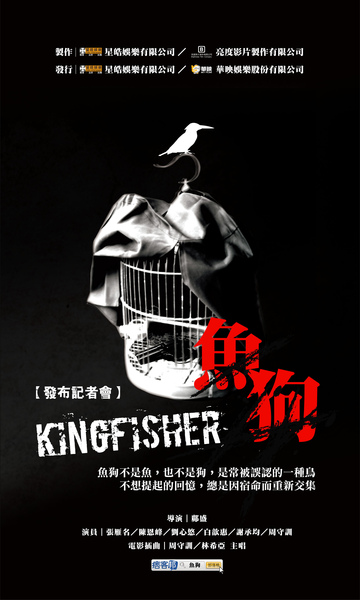 《魚狗》Kingfisher