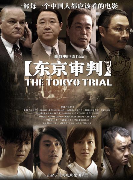 《東京審判》The Tokyo Trial