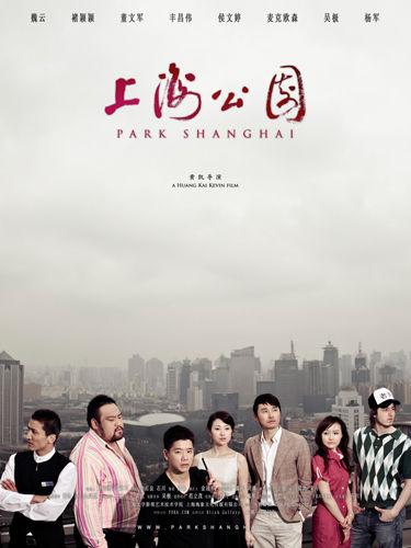 《上海公園》Park Shanghai