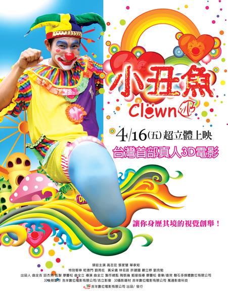 《小丑魚》Clownfish