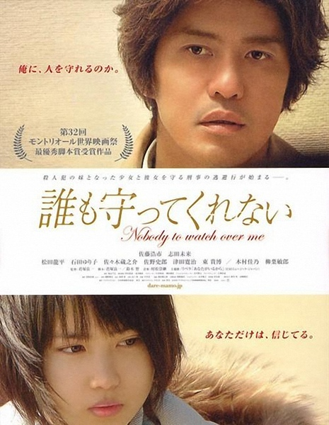 《誰來守護我》Nobody to Watch over Me