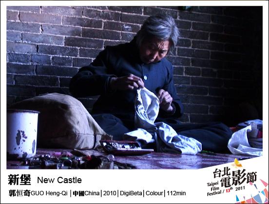 122新堡 New Castle.jpg