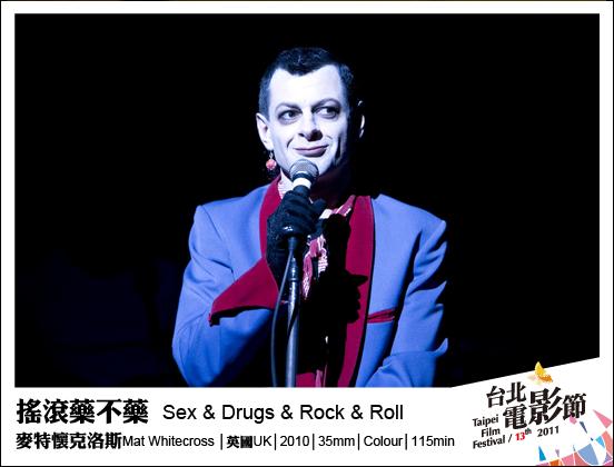 085搖滾藥不藥 Sex & Drugs & Rock & Roll.jpg