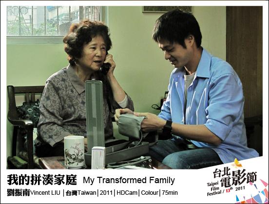 《我的拼湊家庭 》My Transformed Family