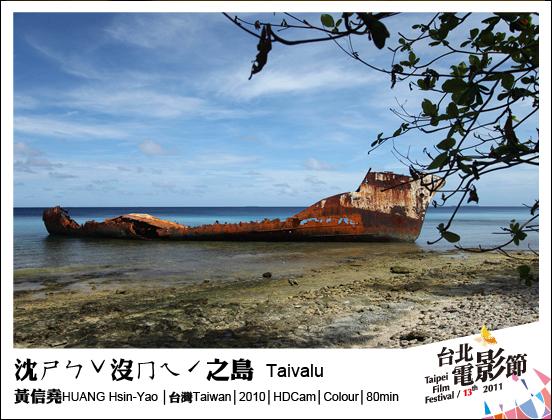 《沈ㄕㄣˇ沒ㄇㄟˊ之島 》Taivalu