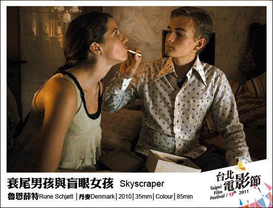 《衰尾男孩與盲眼女孩 》Skyscraper