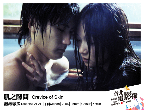 《肌之隙間》Crevice of Skin