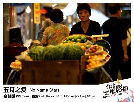 《五月之愛》No Name Stars