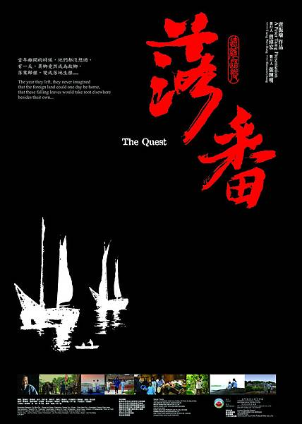 《落番》The Quest
