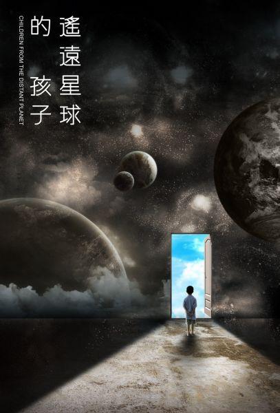 《遙遠星球的孩子》Children from the Distant Planet
