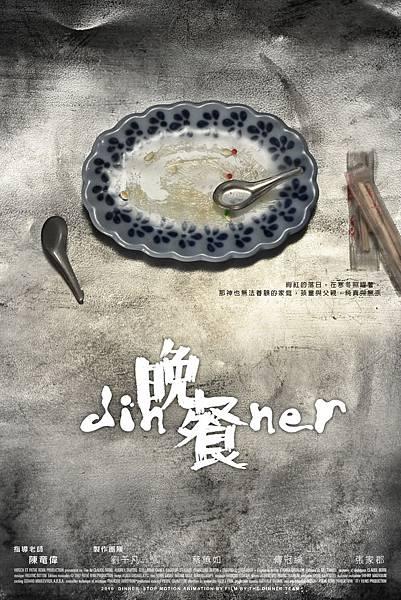 《晚餐》Dinner