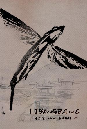 《飛魚》Libangbang