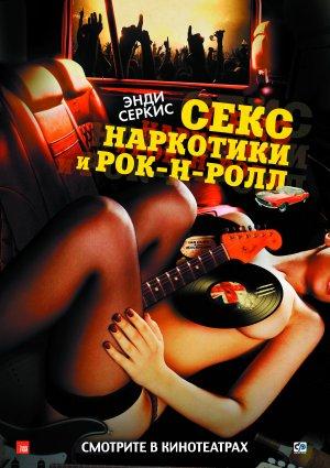《搖滾藥不藥》Sex & Drugs & Rock & Roll