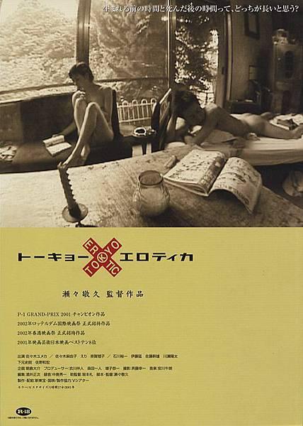 《東京性愛死》Tokyo X Erotica
