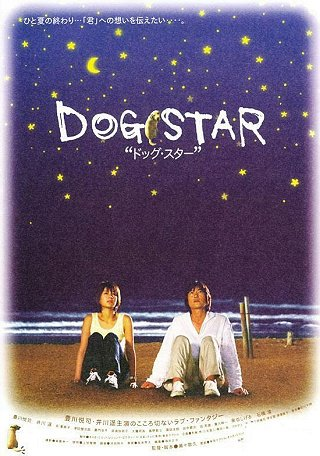 《犬狼星》Dog Star