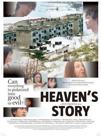 《陌路。天堂》Heaven's Story