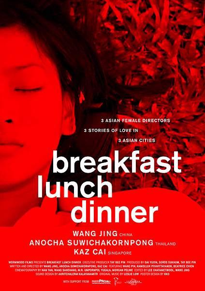 《早餐、午餐、晚餐》Breakfast Lunch Dinner