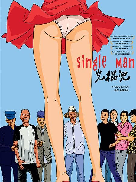 《光棍兒》Single Man