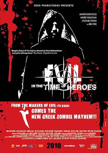 《殺恁老屍!》Evil - In the Time of Heroes