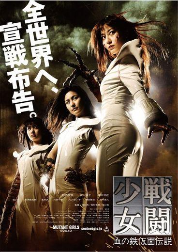 《戰鬥少女:血之鐵假面傳說》Mutant Girls Squad