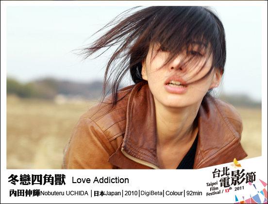 《冬戀四角獸》Love Addiction