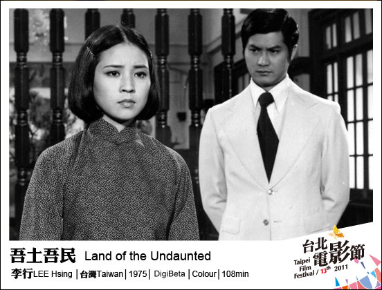 《吾土吾民》Land of the Undaunted