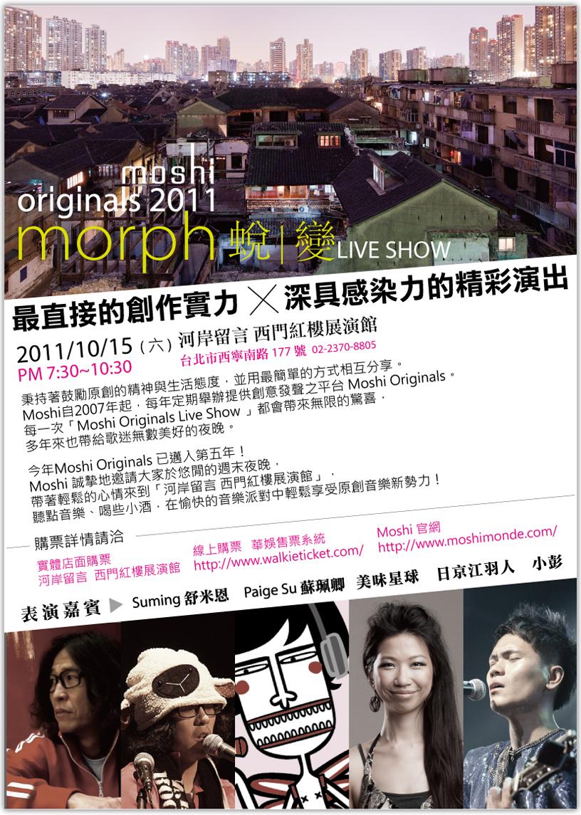moshi cup 2011 蛻變之夜