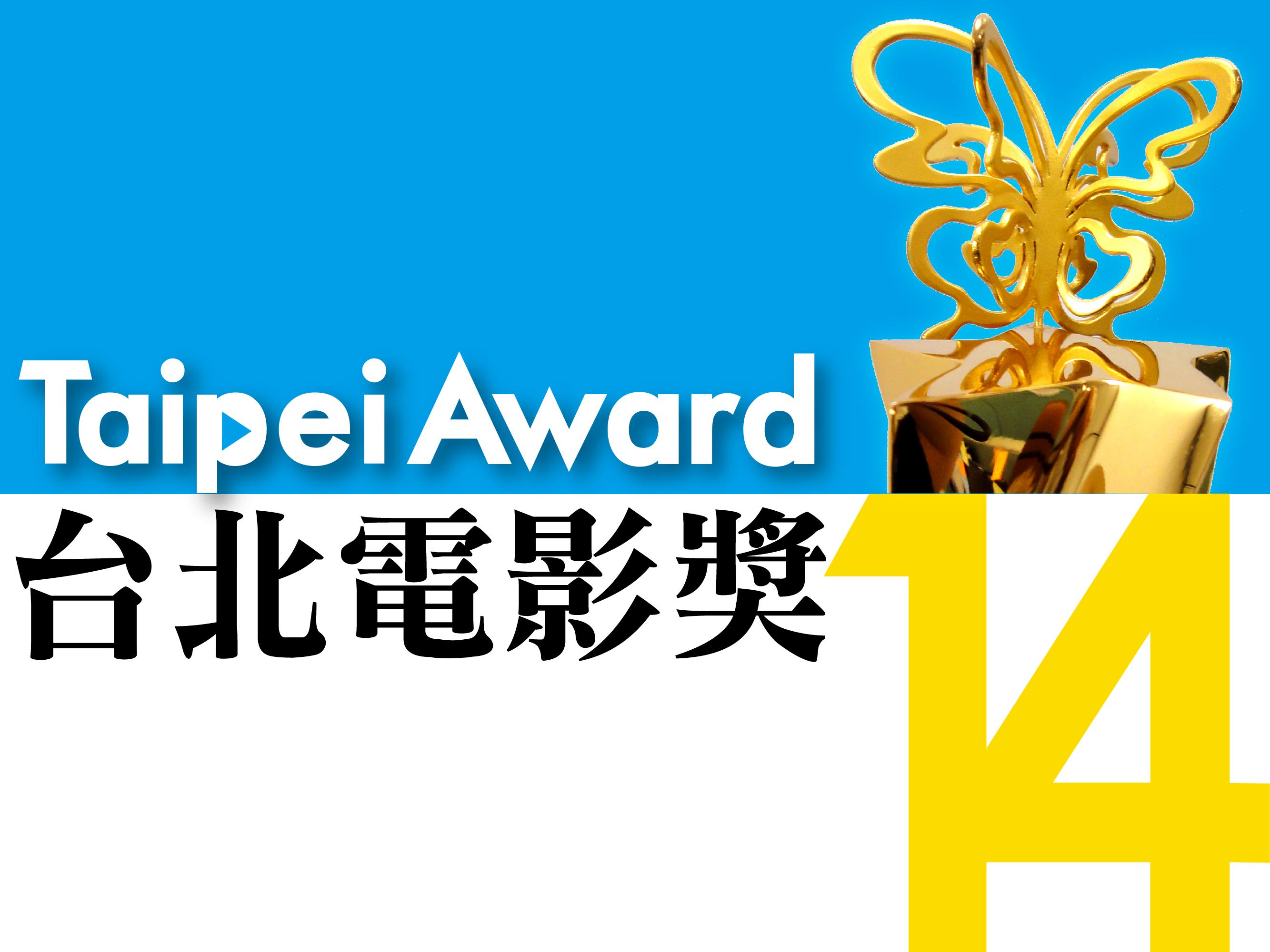 2012台北電影獎 徵件