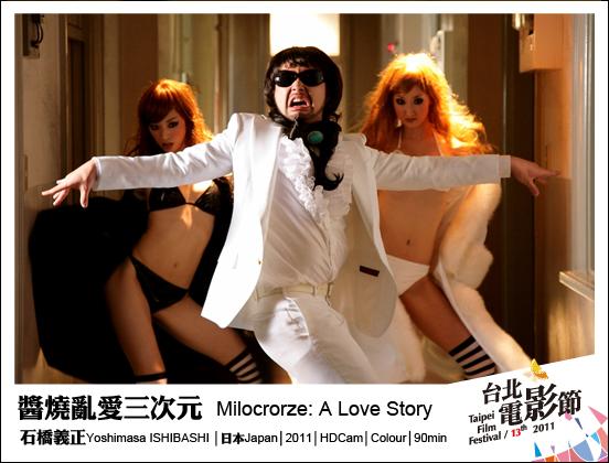 130醬燒亂愛三次元 Milocrorze- A Love Story.jpg
