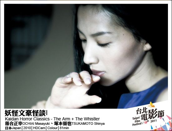 127妖怪文豪怪談 I Kaidan Horror Classics - The Arm + The Whistler.jpg