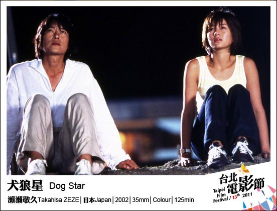 101犬狼星 Dog Star.jpg