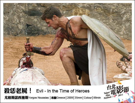 126殺恁老屍! Evil - In the Time of Heroes.jpg