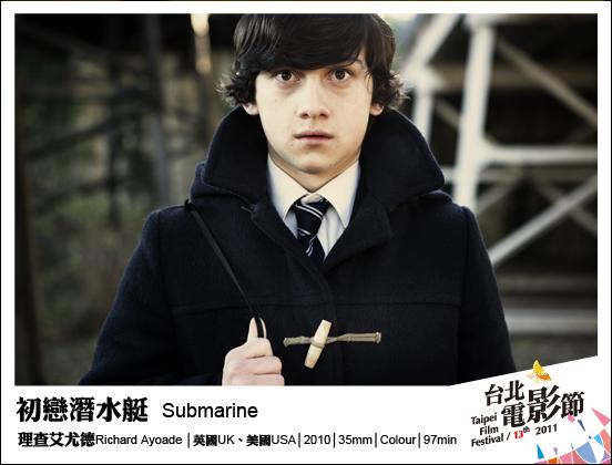 086初戀潛水艇 Submarine.jpg