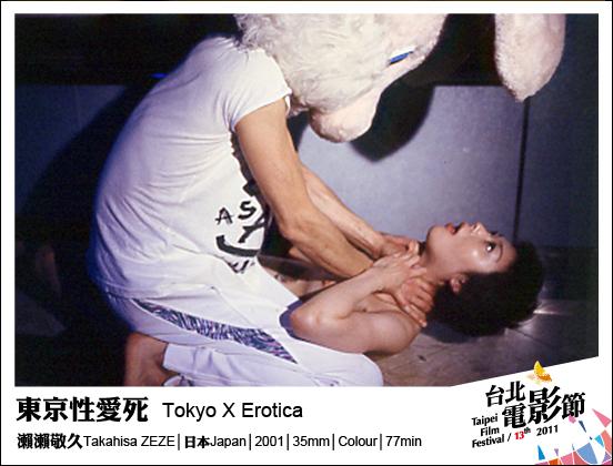 100東京性愛死 Tokyo X Erotica.jpg
