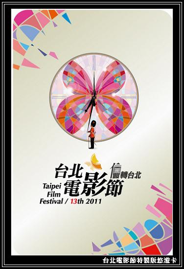 台北電影節特製版悠遊卡.jpg