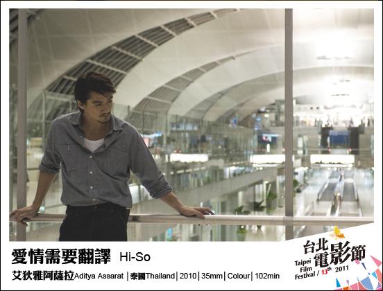 111愛情需要翻譯 Hi-So.jpg