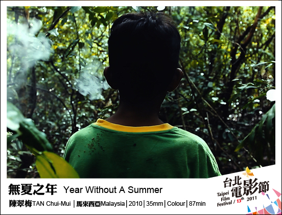 125無夏之年 Year Without A Summer.jpg