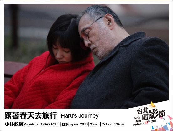 110跟著春天去旅行 Haru's Journey.jpg