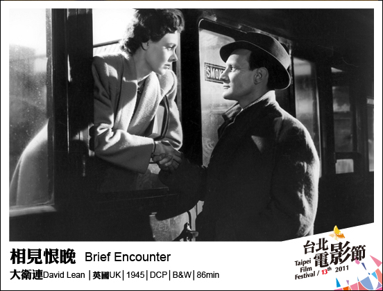 060相見恨晚 Brief Encounter.jpg